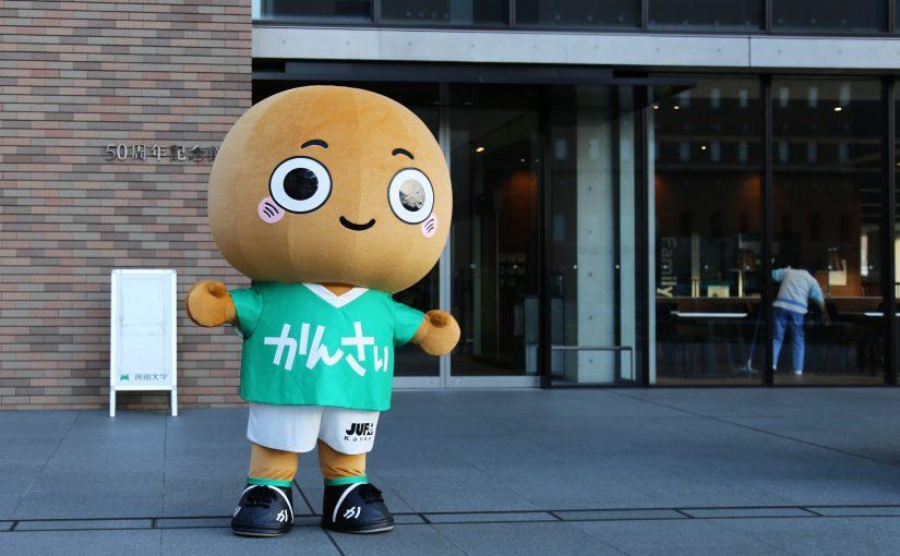 2018シーズンの健闘を讃えあう、関西学生サッカーアウォーズ。
