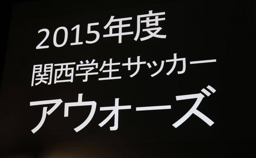 関西学生サッカーアウォーズ 2015シーズンの輝きを、忘れない。