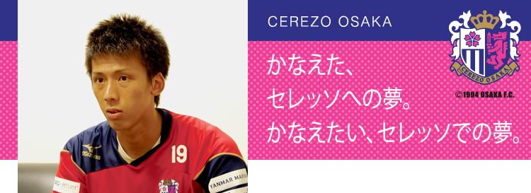 cerezo_talk_01