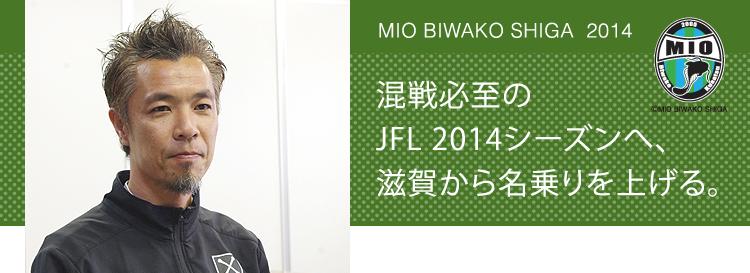 mio_talk_01