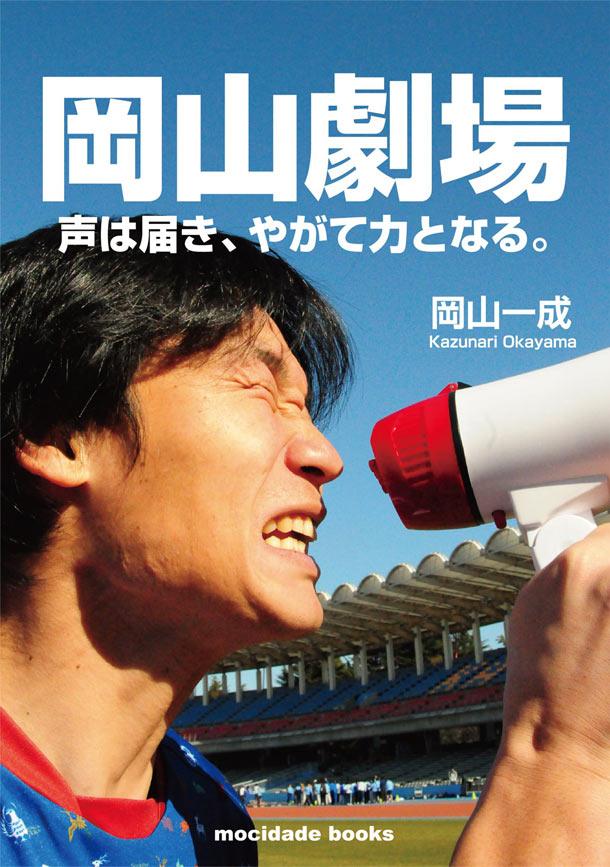 okayama_book