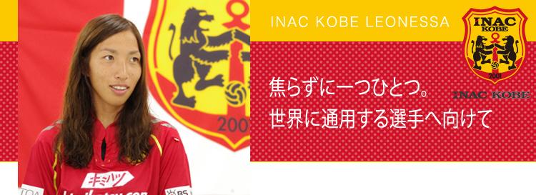 talk_INAC