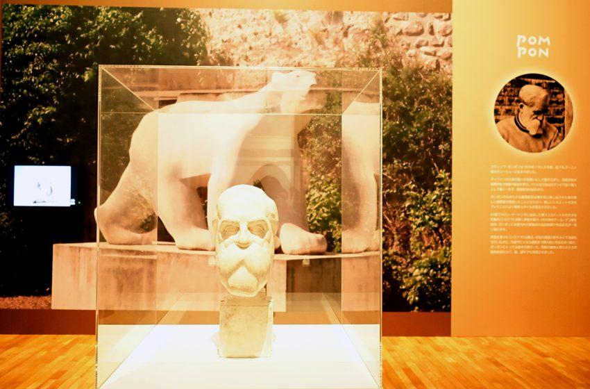 展覧会「フランソワ・ポンポン展 〜動物を愛した彫刻家〜」 影のない彫刻が宿す命の愛らしさ。