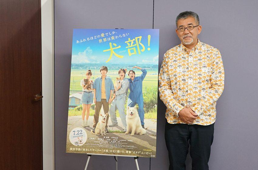映画『犬部!』篠原哲雄監督インタビュー。エンタメ映画として、動物保護というテーマを届ける。