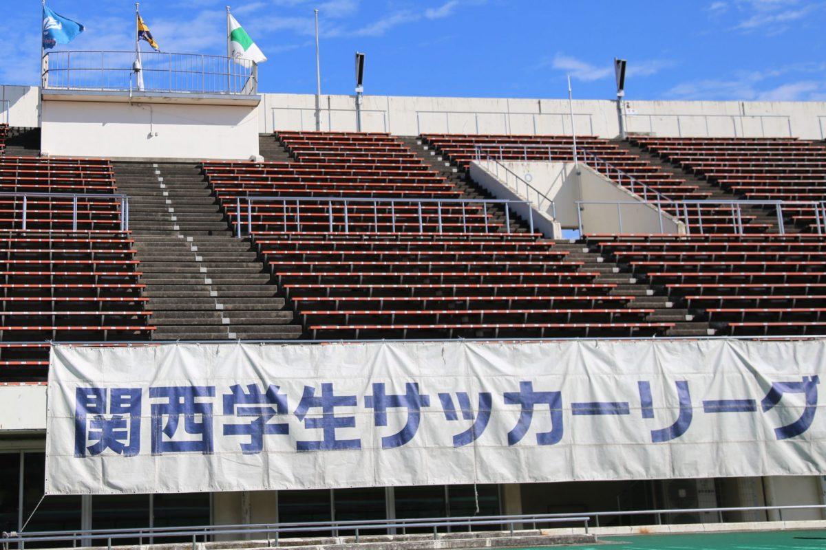 【関西学生サッカー】第3節・第7節の延期試合。びわこ大快勝で首位関学大と勝点3差。上位は混戦。