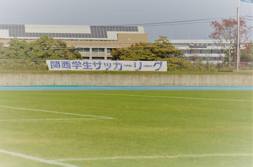 【関西学生サッカー】第7節、大体大は立命大に勝利。阪南大vs大経大は3-3。
