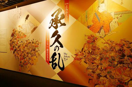特別展「よみがえる承久の乱 ―後鳥羽上皇vs鎌倉北条氏―」 800年前の戦いの記憶を現代へ。