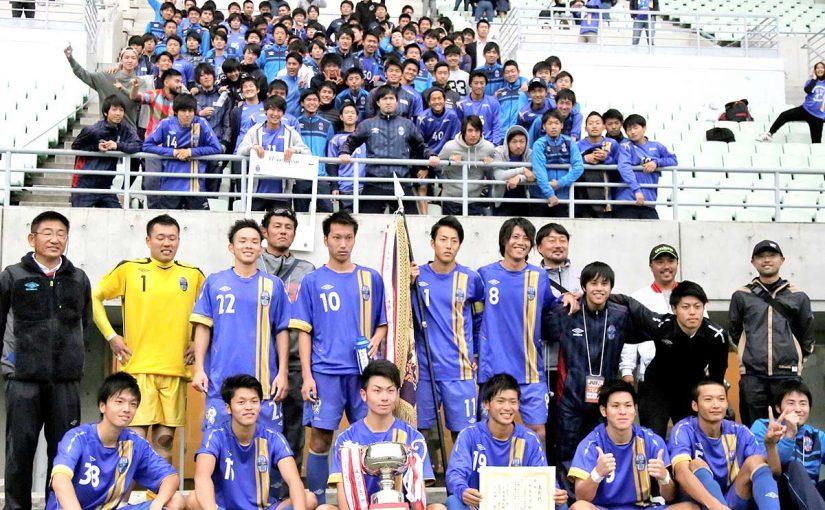 関西学生サッカーアウォーズ 健闘の2016シーズン