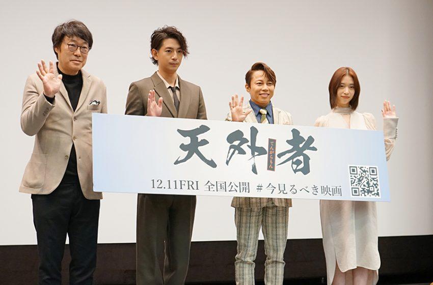 映画『天外者』大阪完成披露イベント。このメンバーだから、この映画ができた。