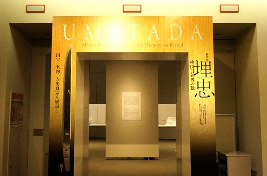 特別展「埋忠〈UMETADA〉 桃山刀剣界の雄」 刀剣だけに終わらない魅惑の美が光る。